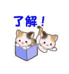 三毛猫ツインズ ひょっこり(個別スタンプ:9)