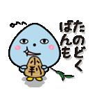 柳川市公式キャラクター「こっぽりー」(個別スタンプ:20)