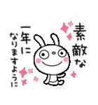 ふんわかウサギ23(お祝い編3)(個別スタンプ:09)