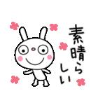 ふんわかウサギ23(お祝い編3)(個別スタンプ:35)