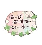 クローバーがいっぱい♡お祝いふきだし(個別スタンプ:5)