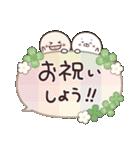 クローバーがいっぱい♡お祝いふきだし(個別スタンプ:11)