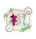 クローバーがいっぱい♡お祝いふきだし(個別スタンプ:12)