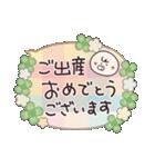 クローバーがいっぱい♡お祝いふきだし(個別スタンプ:17)