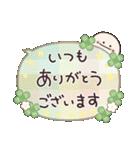 クローバーがいっぱい♡お祝いふきだし(個別スタンプ:26)