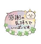 クローバーがいっぱい♡お祝いふきだし(個別スタンプ:29)