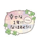 クローバーがいっぱい♡お祝いふきだし(個別スタンプ:33)