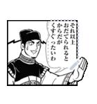 【マンガスタンプ】三国志(個別スタンプ:5)