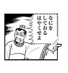 【マンガスタンプ】三国志(個別スタンプ:6)