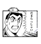 【マンガスタンプ】三国志(個別スタンプ:7)