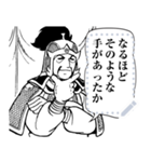 【マンガスタンプ】三国志(個別スタンプ:8)