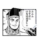 【マンガスタンプ】三国志(個別スタンプ:11)