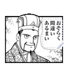 【マンガスタンプ】三国志(個別スタンプ:13)