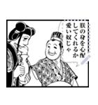 【マンガスタンプ】三国志(個別スタンプ:23)