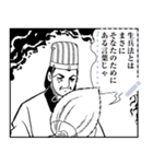 【マンガスタンプ】三国志(個別スタンプ:24)