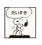 【マンガスタンプ】スヌーピー(個別スタンプ:9)