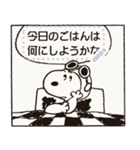 【マンガスタンプ】スヌーピー(個別スタンプ:12)