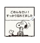 【マンガスタンプ】スヌーピー(個別スタンプ:16)