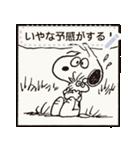 【マンガスタンプ】スヌーピー(個別スタンプ:20)