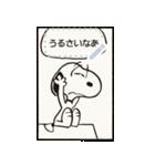 【マンガスタンプ】スヌーピー(個別スタンプ:22)