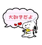 【吹き出しスタンプ】スヌーピー(個別スタンプ:1)