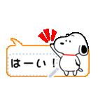 【吹き出しスタンプ】スヌーピー(個別スタンプ:10)
