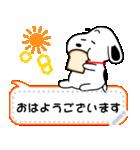 【吹き出しスタンプ】スヌーピー(個別スタンプ:17)