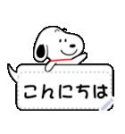 【吹き出しスタンプ】スヌーピー(個別スタンプ:18)