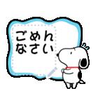【吹き出しスタンプ】スヌーピー(個別スタンプ:20)