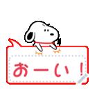 【吹き出しスタンプ】スヌーピー(個別スタンプ:23)