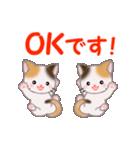 三毛猫ツインズ 毎日優しいスタンプ(個別スタンプ:12)
