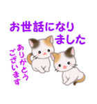 三毛猫ツインズ 毎日優しいスタンプ(個別スタンプ:22)