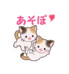 三毛猫ツインズ 毎日使う言葉(個別スタンプ:7)