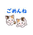 三毛猫ツインズ 毎日使う言葉(個別スタンプ:29)