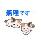 三毛猫ツインズ 毎日使う言葉(個別スタンプ:35)