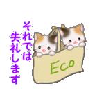 三毛猫ツインズひょっこり(丁寧)(個別スタンプ:8)