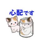 三毛猫ツインズひょっこり(丁寧)(個別スタンプ:15)
