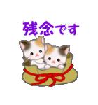 三毛猫ツインズひょっこり(丁寧)(個別スタンプ:16)