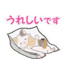 三毛猫ツインズひょっこり(丁寧)(個別スタンプ:18)