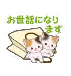 三毛猫ツインズひょっこり(丁寧)(個別スタンプ:37)