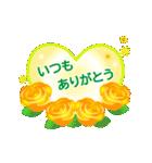 動く♪ランランお花を贈ろう(個別スタンプ:2)