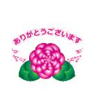 動く♪ランランお花を贈ろう(個別スタンプ:3)