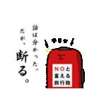 スーツケースのコスモ君3(個別スタンプ:3)