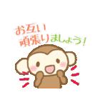 かわいいおさるのスタンプ3☆夏・敬語