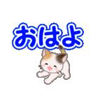 ちび三毛猫 よく使うでか文字(個別スタンプ:1)