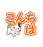 ちび三毛猫 よく使うでか文字(個別スタンプ:2)