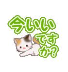 ちび三毛猫 よく使うでか文字(個別スタンプ:4)