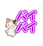 ちび三毛猫 よく使うでか文字(個別スタンプ:6)