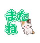 ちび三毛猫 よく使うでか文字(個別スタンプ:7)