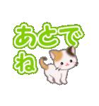 ちび三毛猫 よく使うでか文字(個別スタンプ:8)